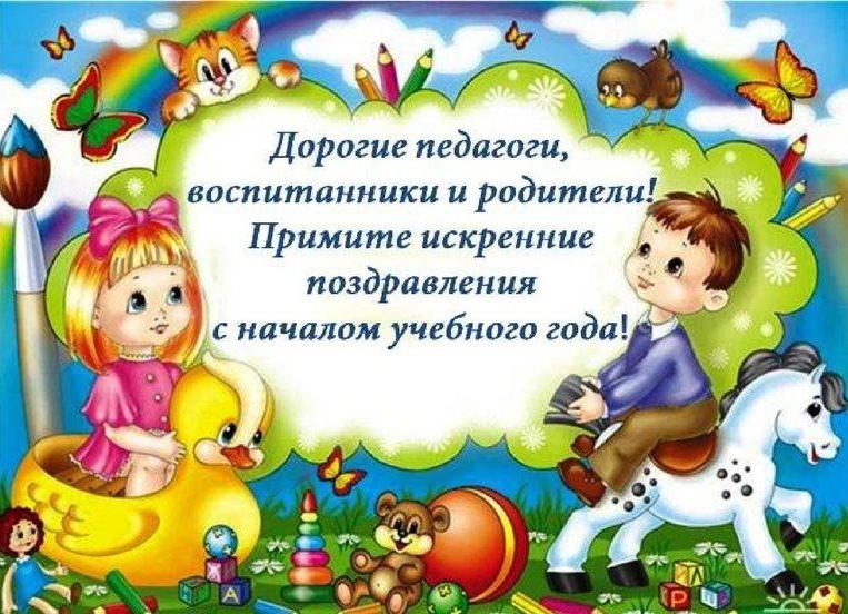 Поздравления 1 сентября для детского сада